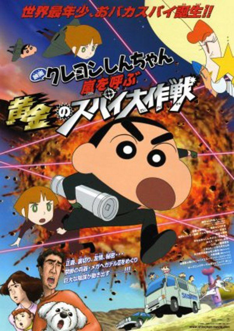 Crayon Shin chan: The Storm Called: Operation Golden Spy movie poster