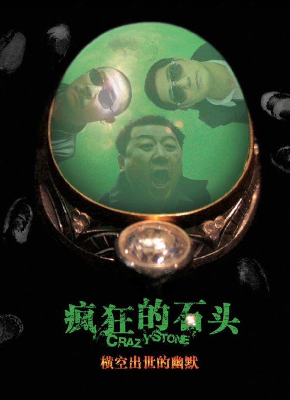 Crazy Stone (film) movie poster