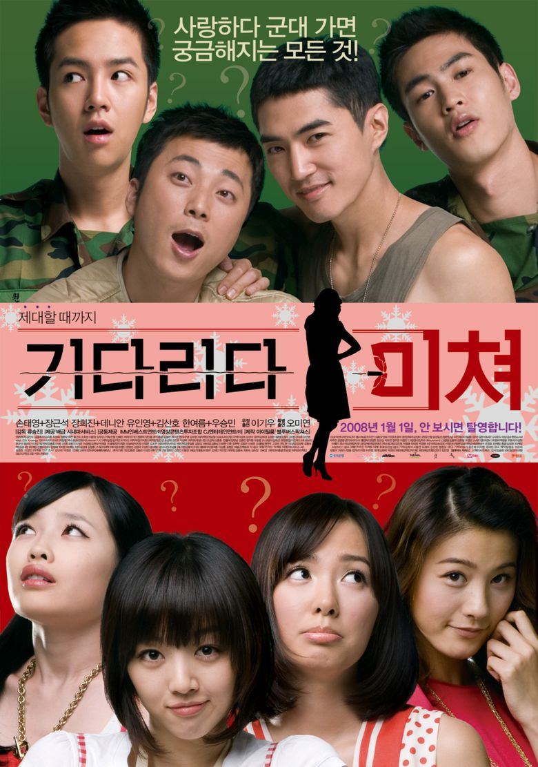 Crazy Waiting movie poster