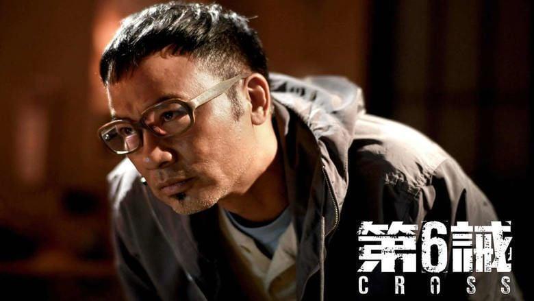 Cross (2012 film) movie scenes