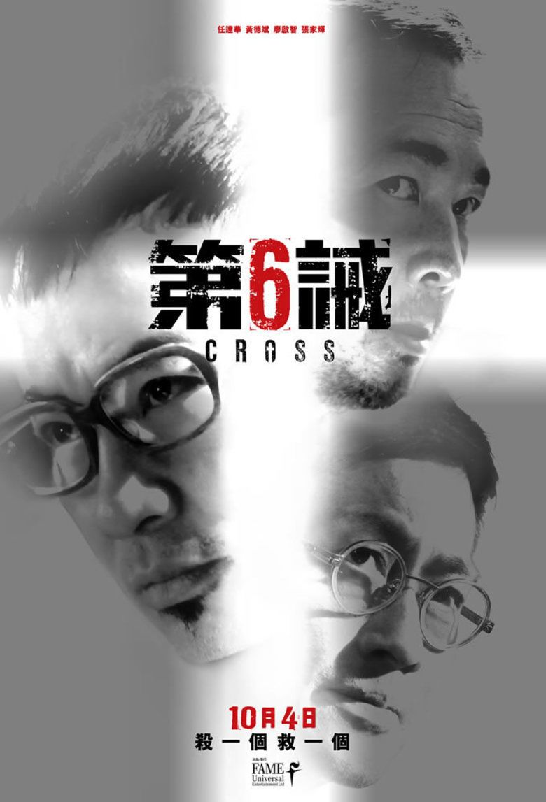 Cross (2012 film) movie poster