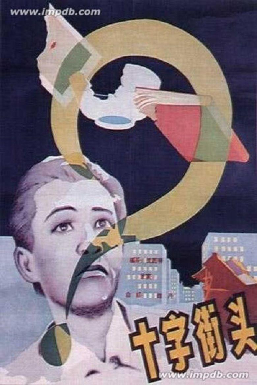 Crossroads (1937 film) movie poster