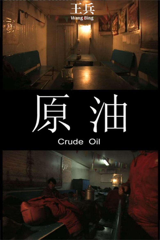 Crude Oil (film) movie poster