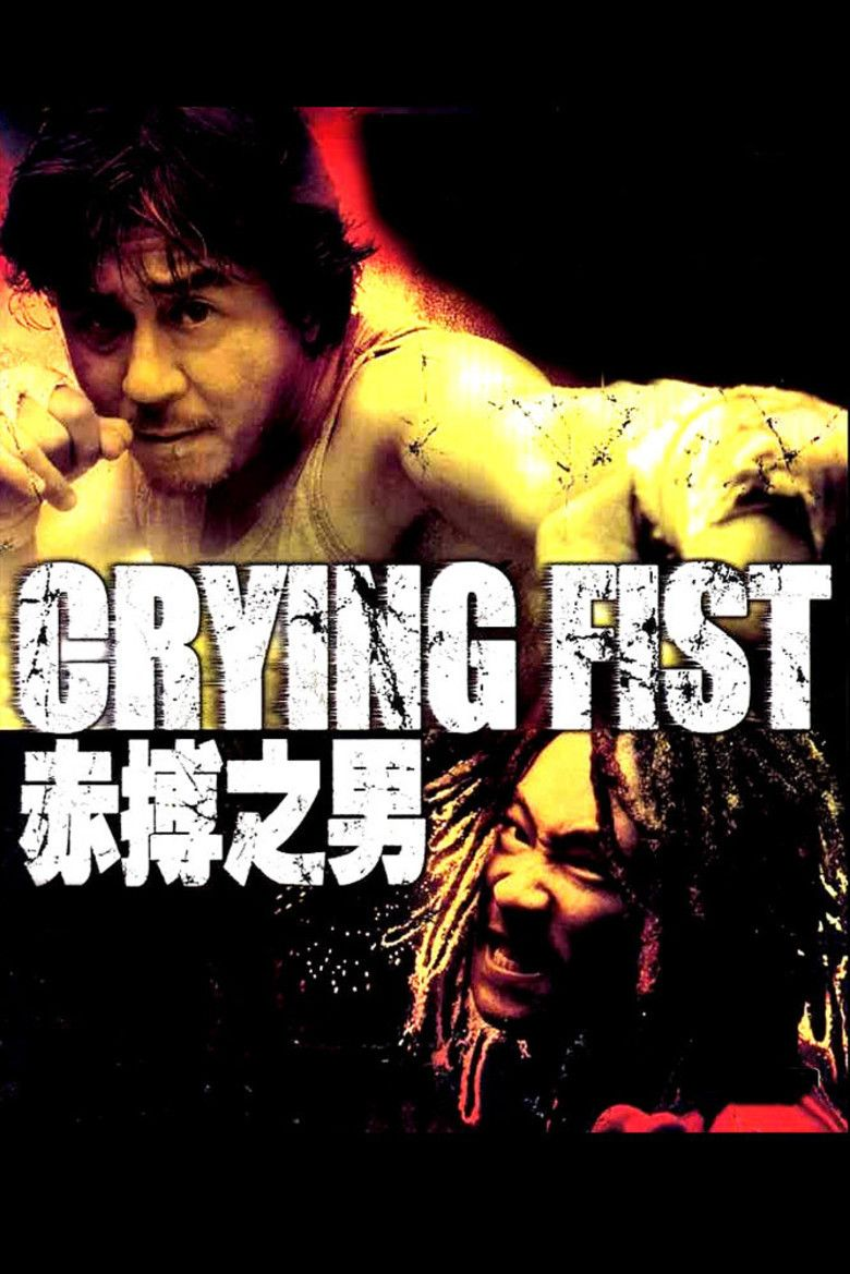 Crying Fist movie poster