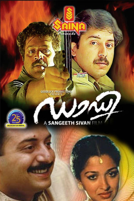 Daddy (1992 film) movie poster