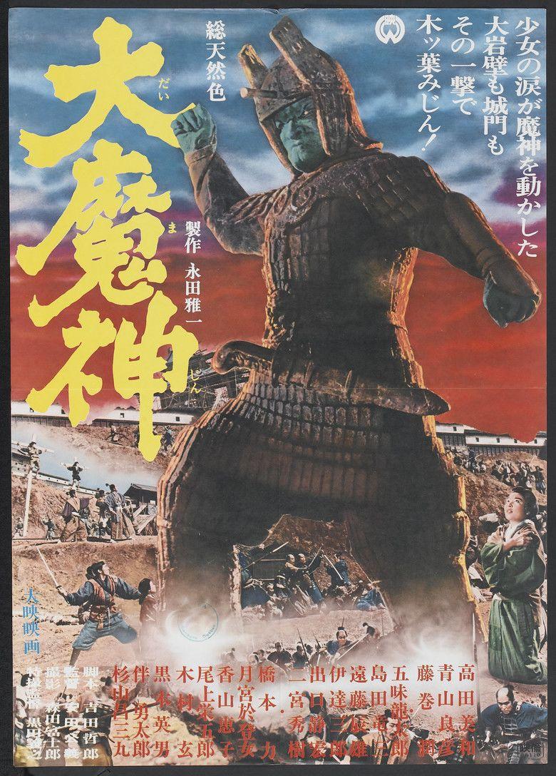 Daimajin (1966 film) movie poster