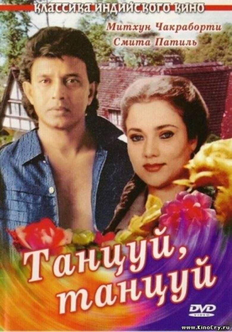 Dance Dance (film) movie poster