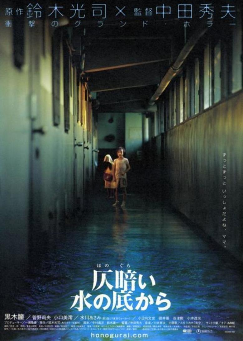 Dark Water (2002 film) movie poster