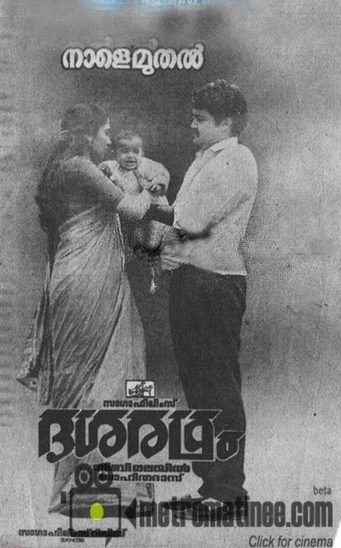 Dasharatham movie poster