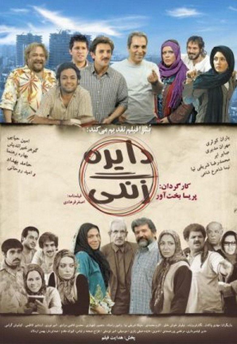 Dayere Zangi movie poster