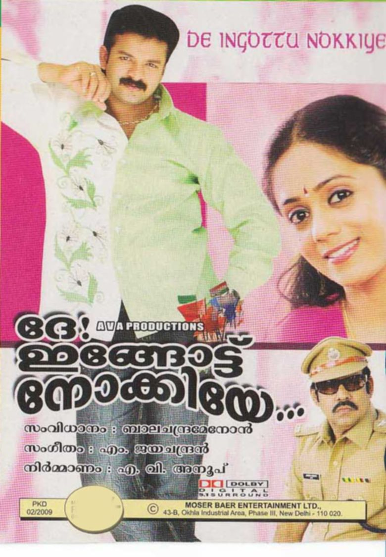 De Ingottu Nokkiye movie poster