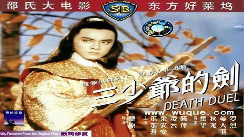 Death Duel movie scenes