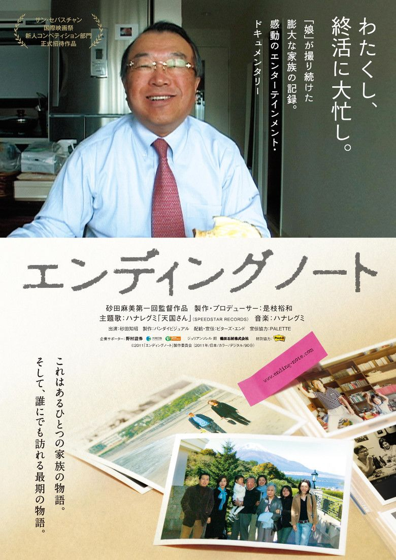 Death of a Japanese Salesman movie poster