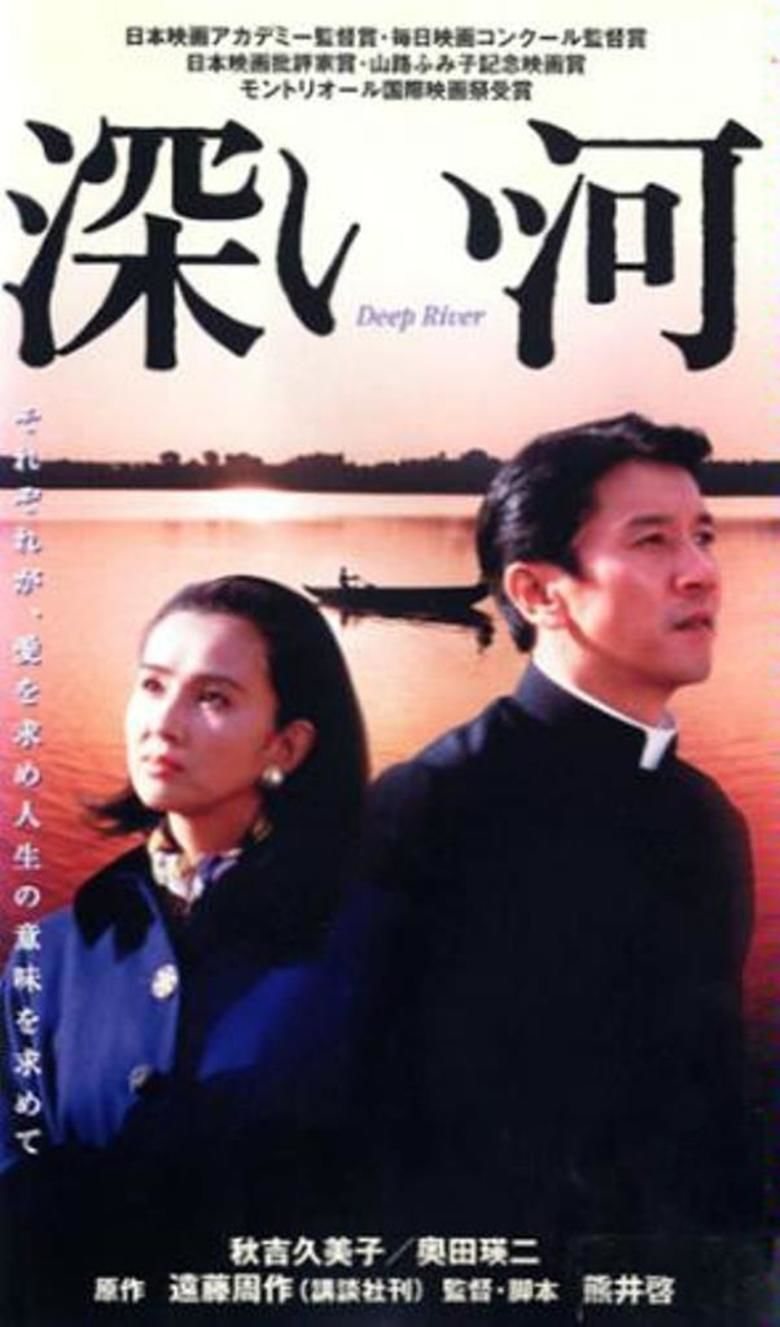 Deep River (film) movie poster