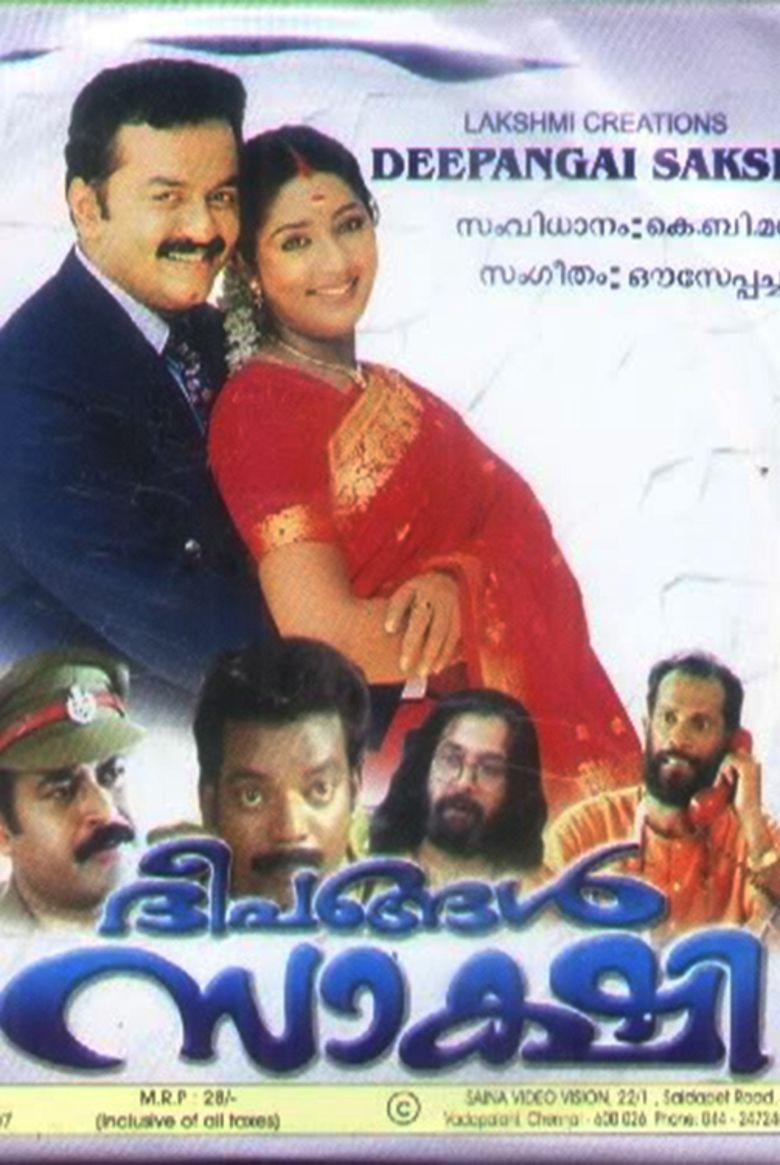 Deepangal Sakshi movie poster