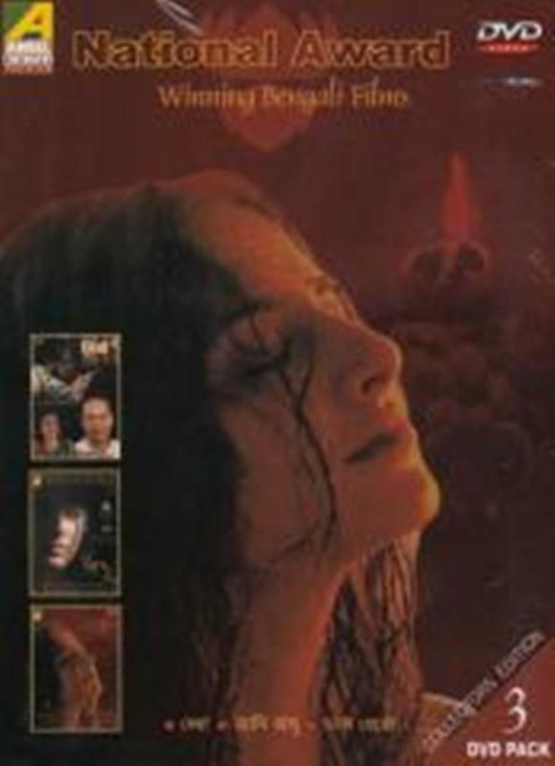 Dekha movie poster