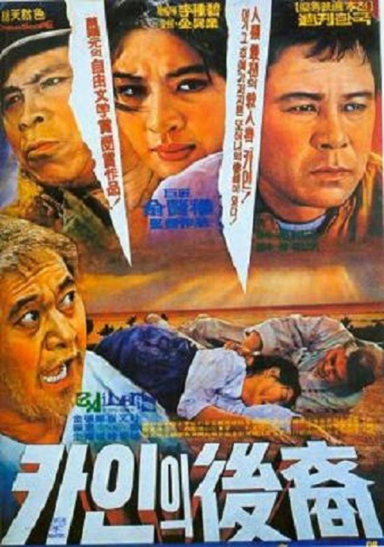 Descendants of Cain (film) movie poster
