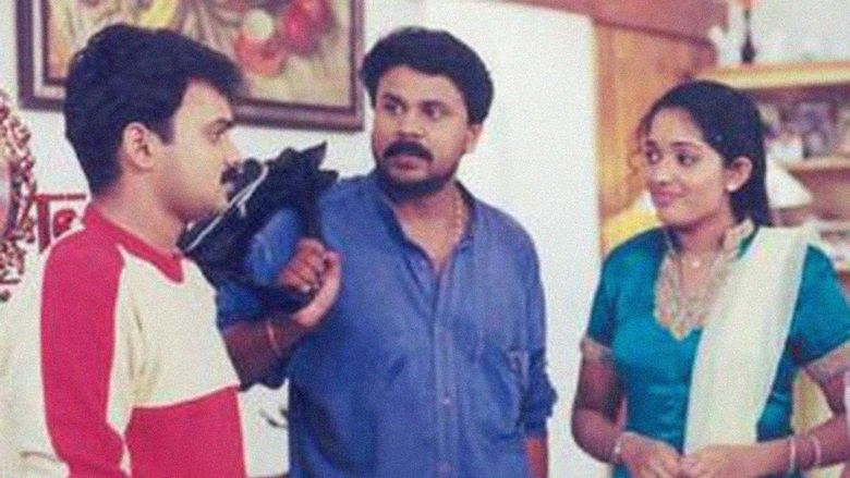 Dhosth 2001 Malayalam Film Movie Scenes