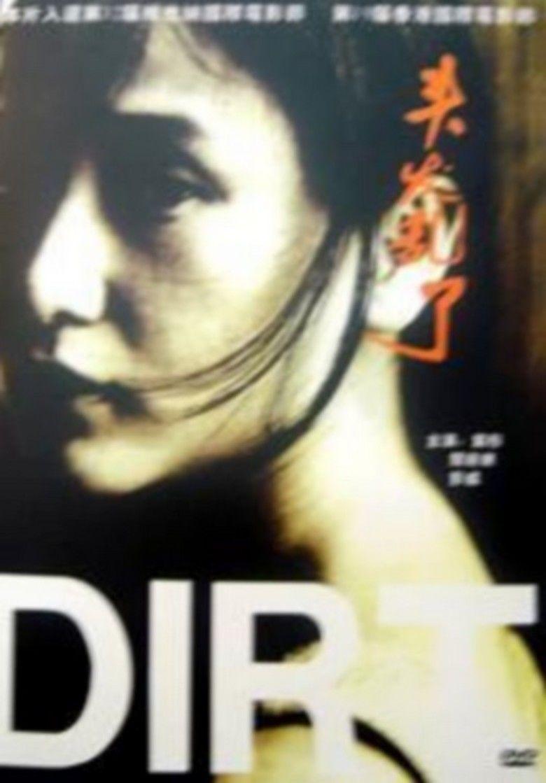 Dirt (1994 film) movie poster