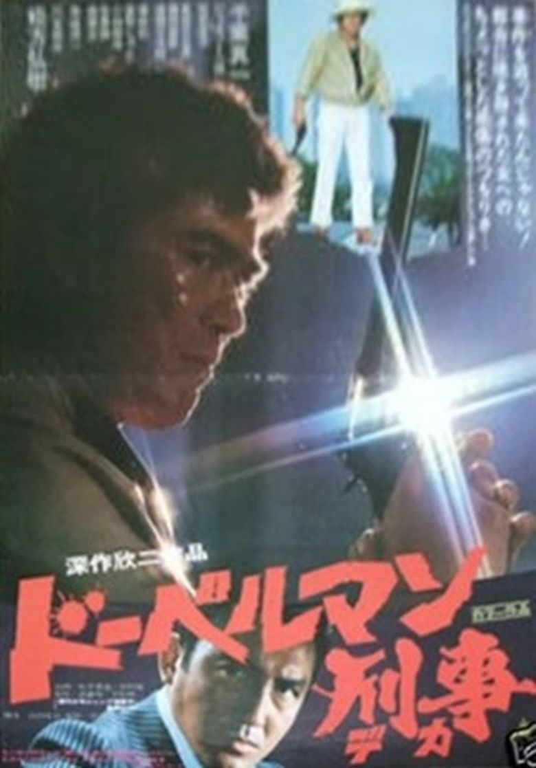 Doberman Deka movie poster