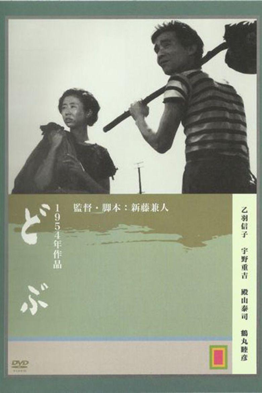 Dobu (film) movie poster