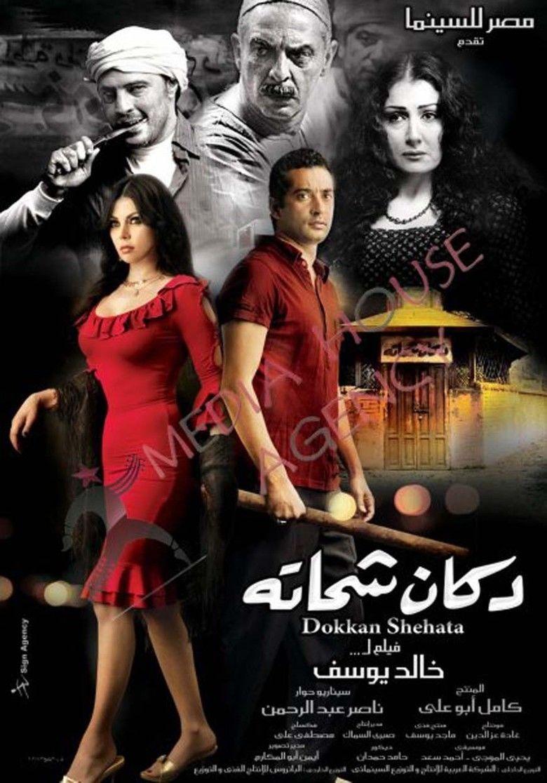 Dokkan Shehata movie poster