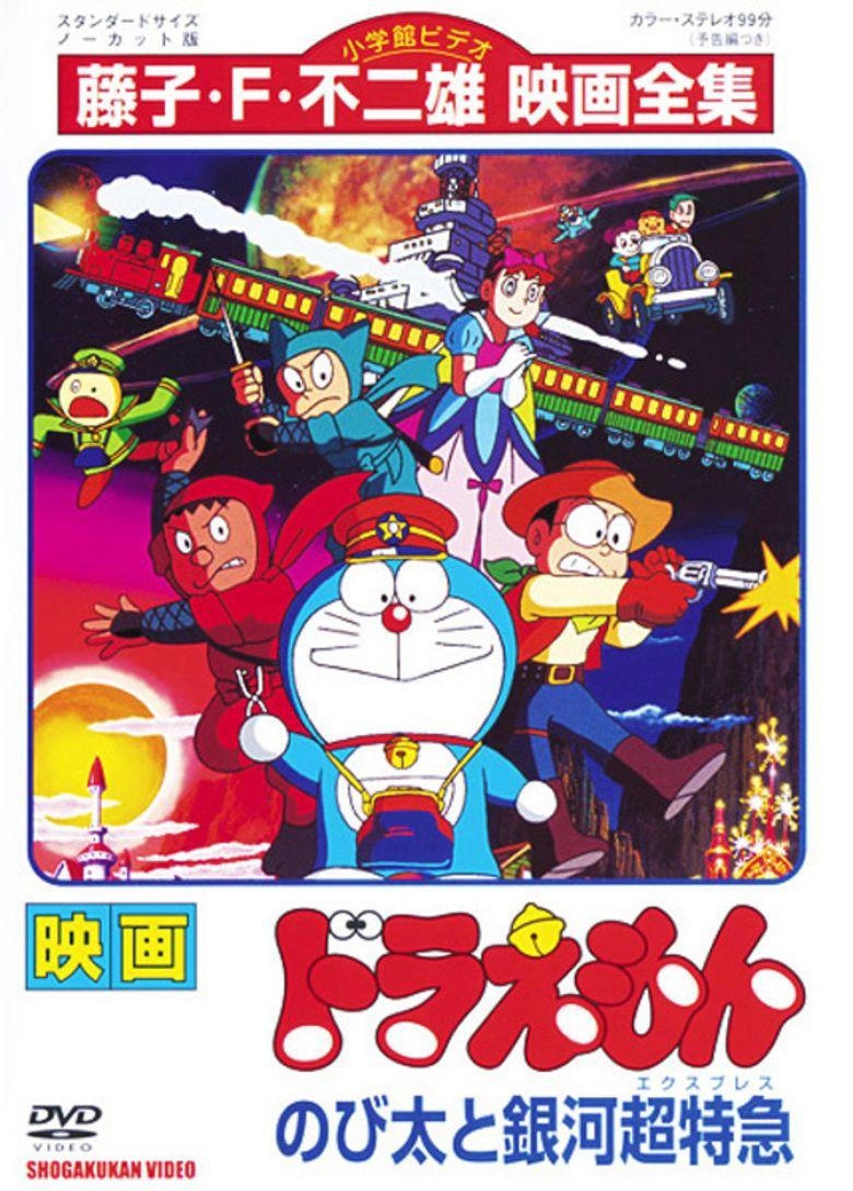 Doraemon: Nobita and the Galaxy Super express movie poster
