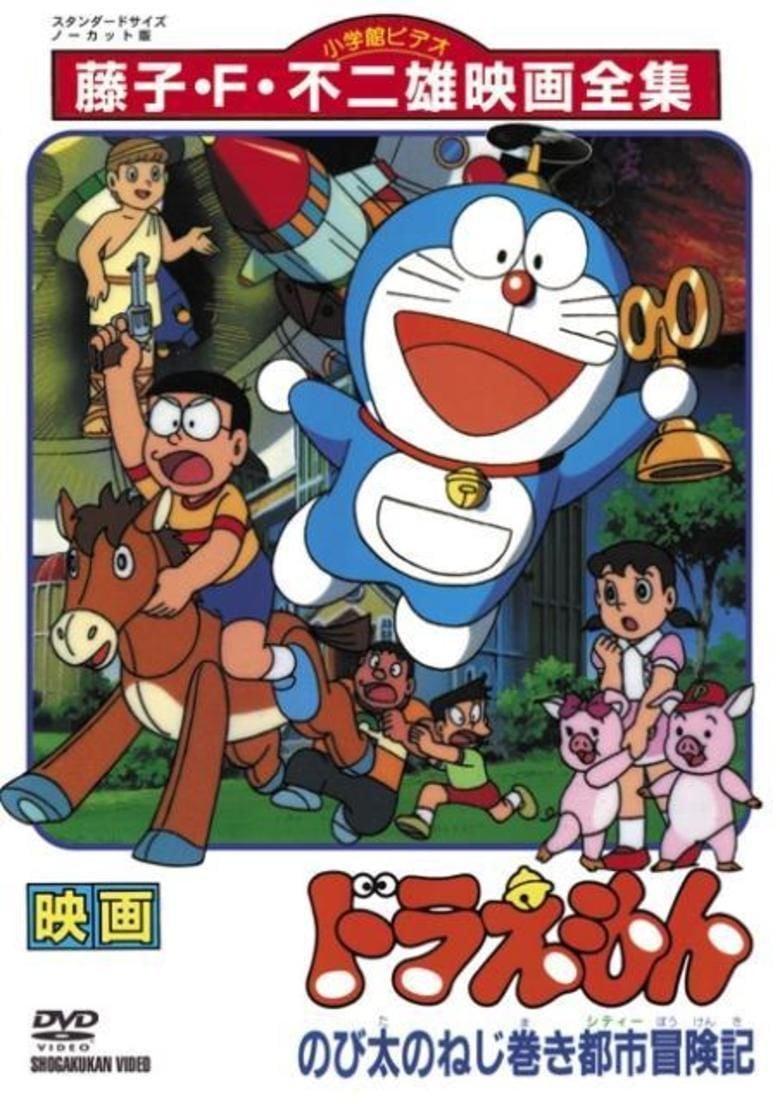 Doraemon: Nobita and the Spiral City movie poster