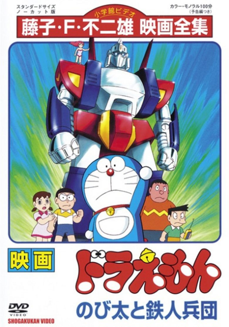 Doraemon: Nobita and the Steel Troops movie poster