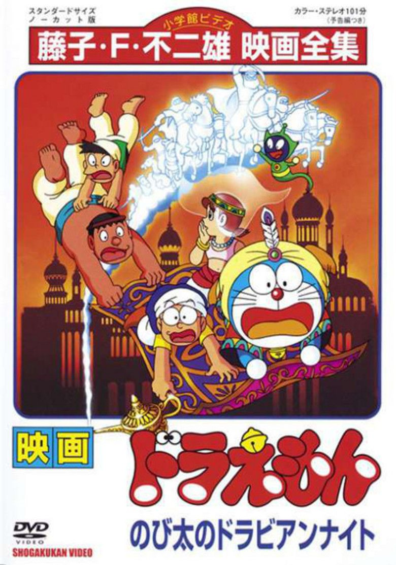 Doraemon: Nobitas Dorabian Nights movie poster