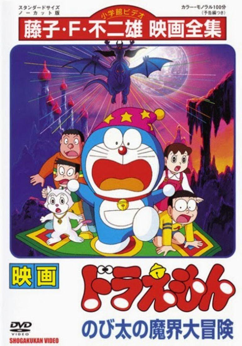 Doraemon: Nobitas Great Adventure into the Underworld movie poster