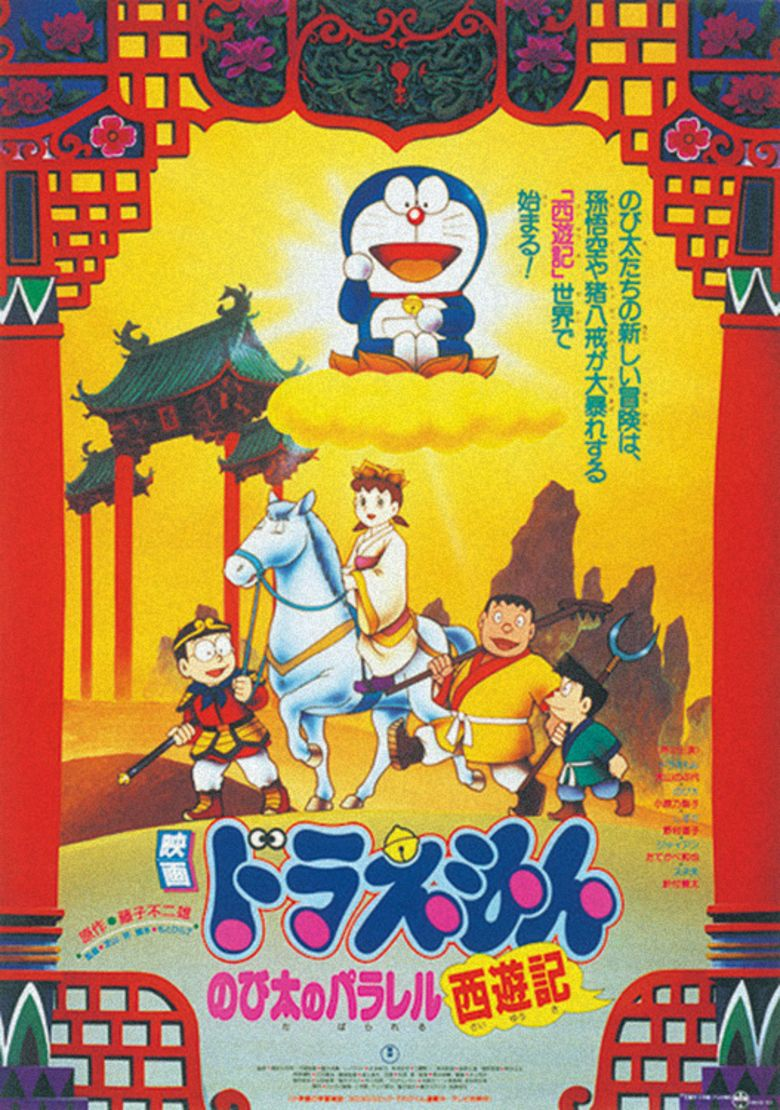 Doraemon: The Record of Nobitas Parallel Visit to the West movie poster