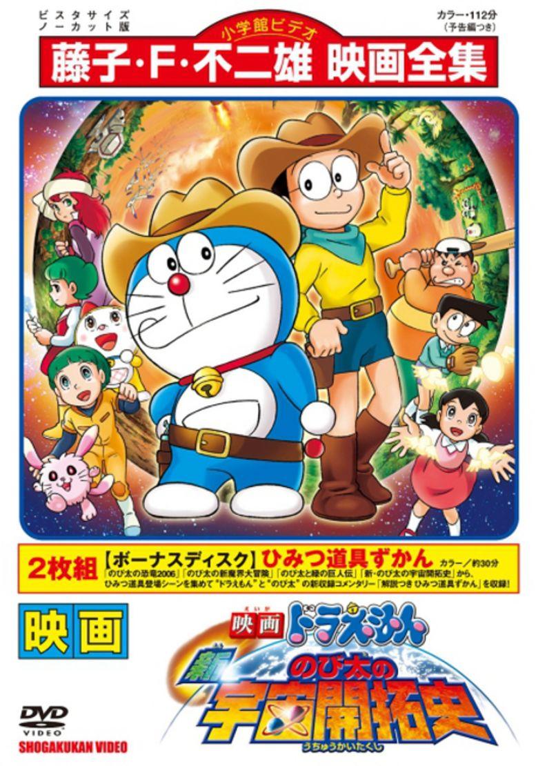Doraemon the Movie: Nobitas Spaceblazer movie poster