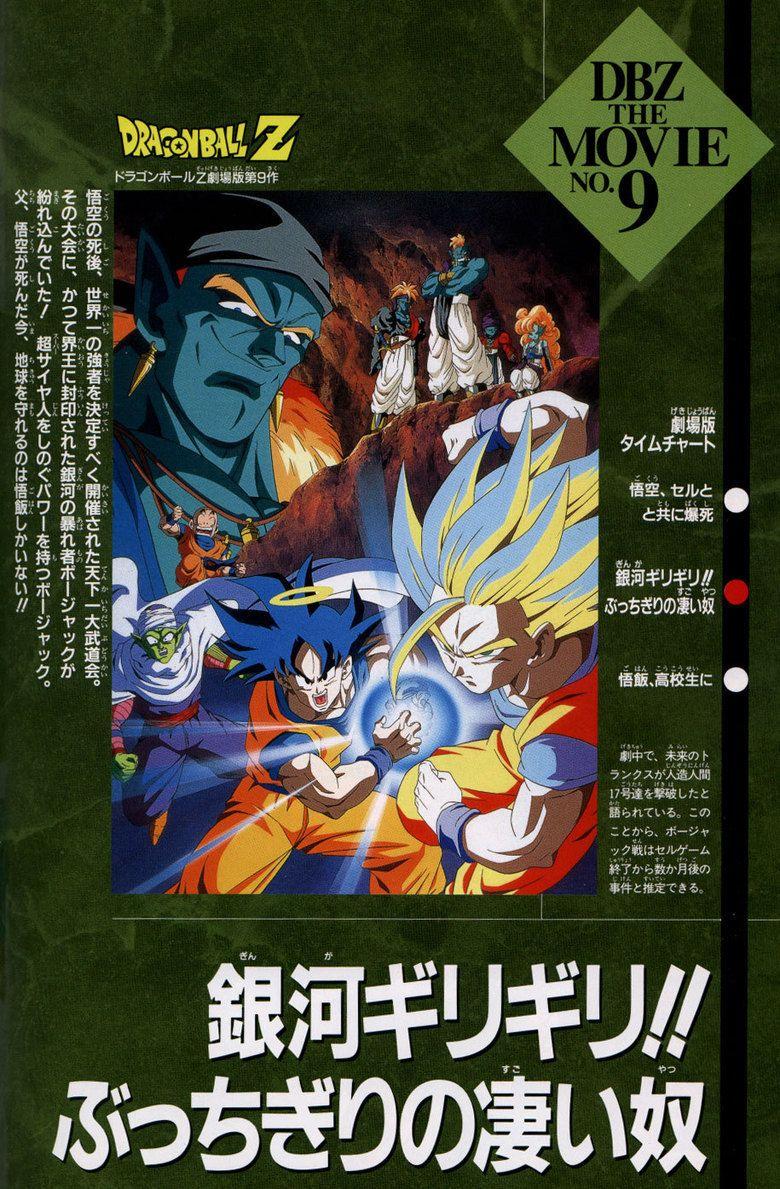 Dragon Ball Z: Bojack Unbound movie poster