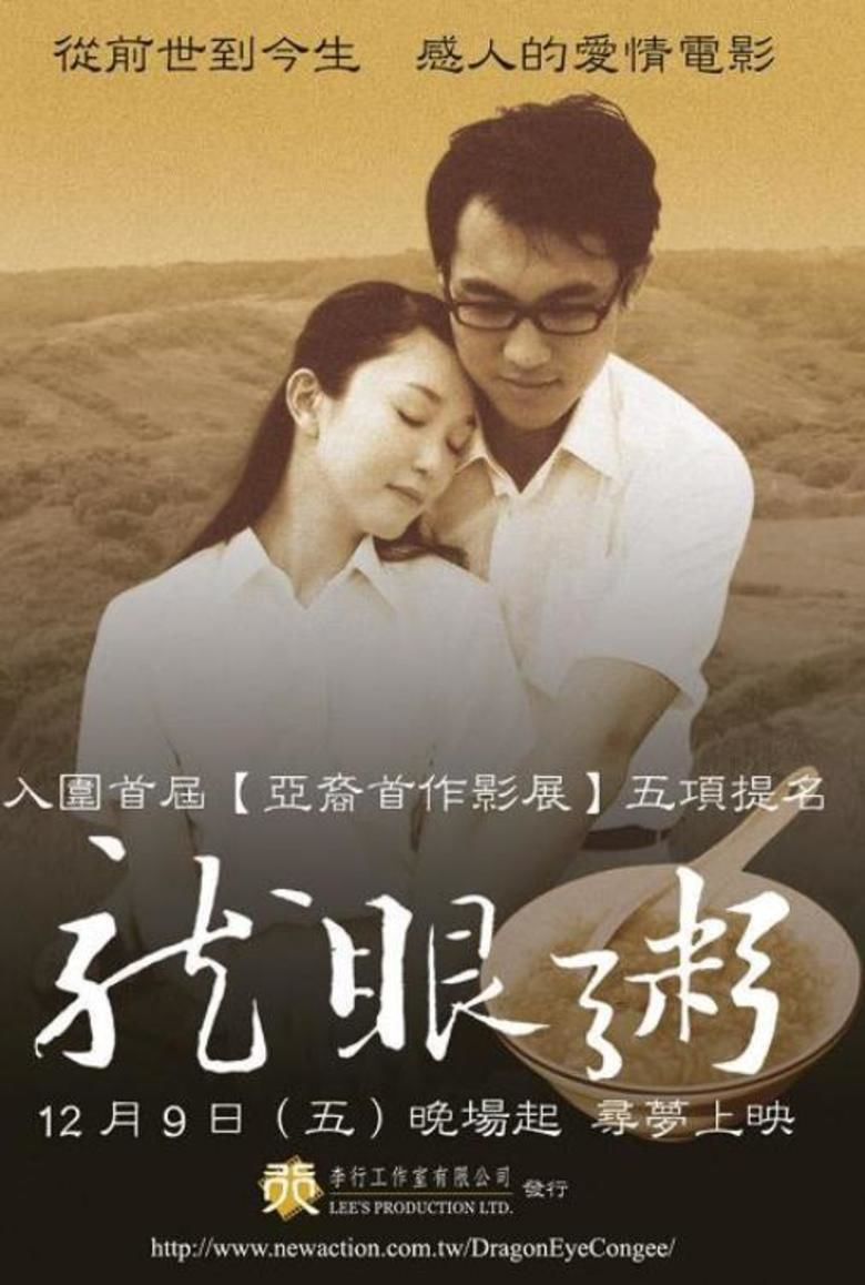 Dragon Eye Congee movie poster
