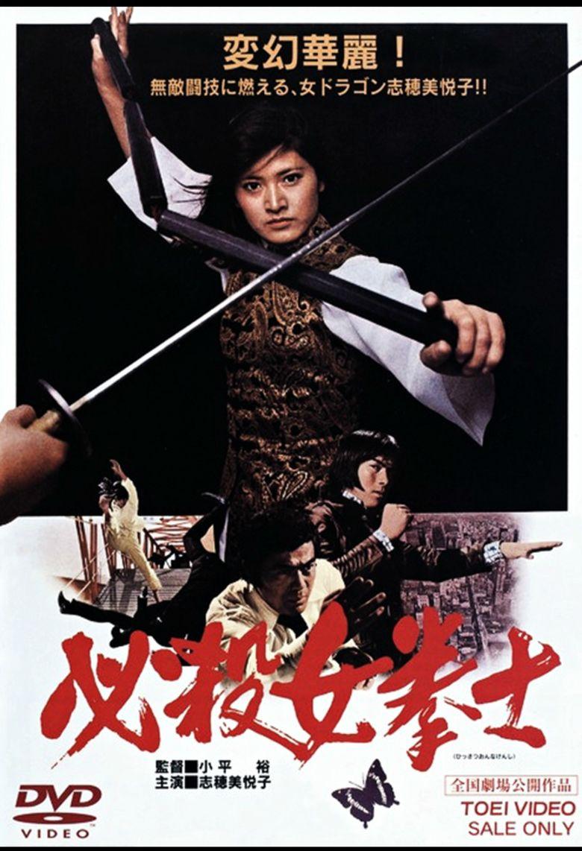Dragon Princess movie poster
