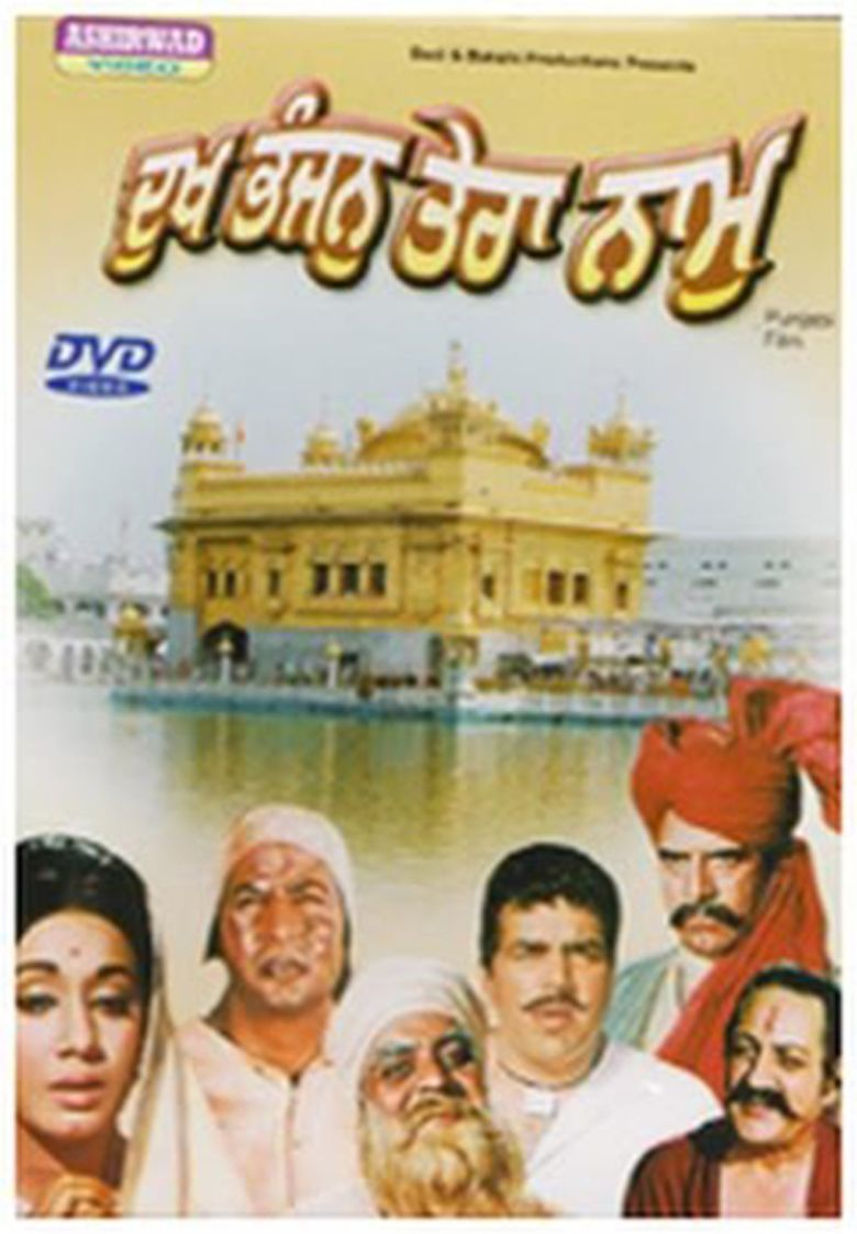 Dukh Bhanjan Tera Naam movie poster