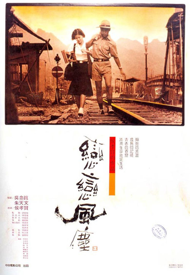 Dust in the Wind (film) movie poster