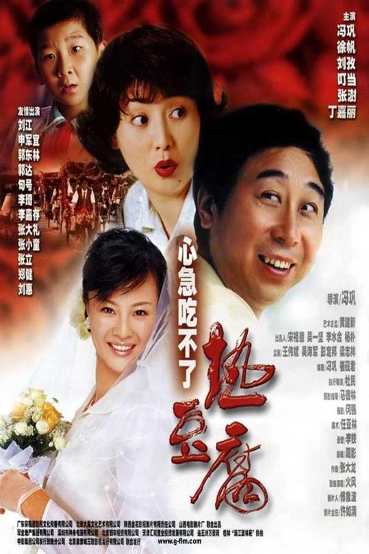 Eat Hot Tofu Slowly movie poster