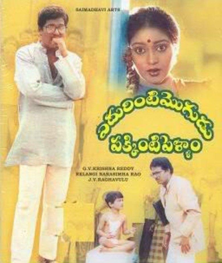 Edurinti Mogudu Pakkinti Pellam movie poster