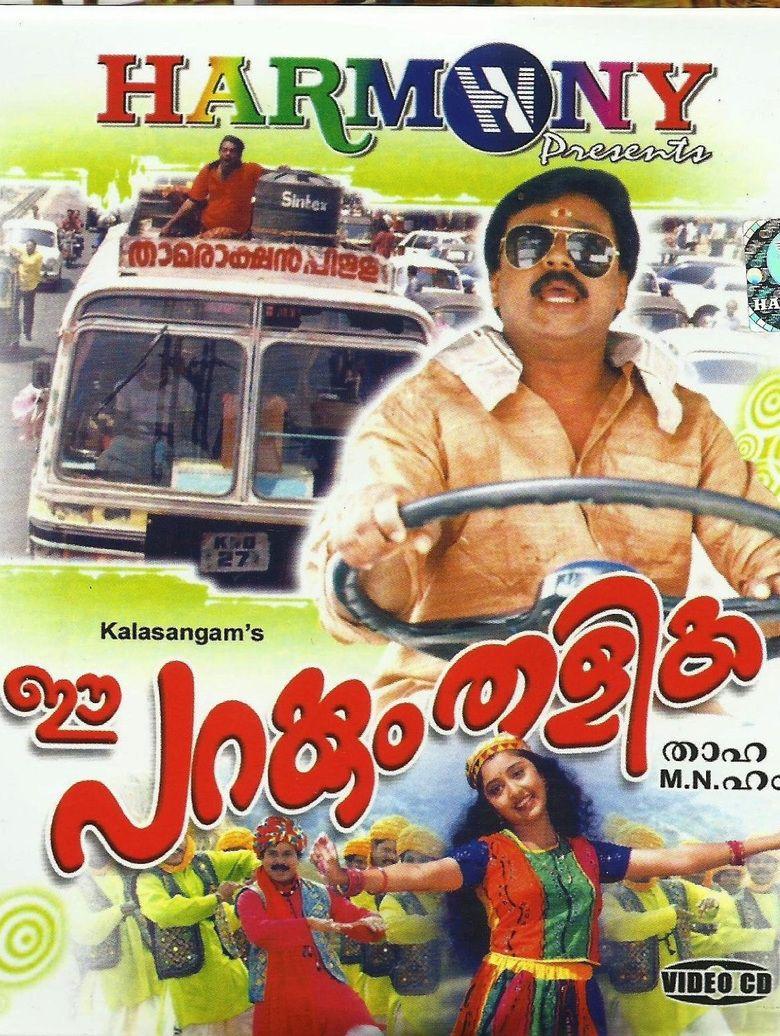 Ee Parakkum Thalika movie poster