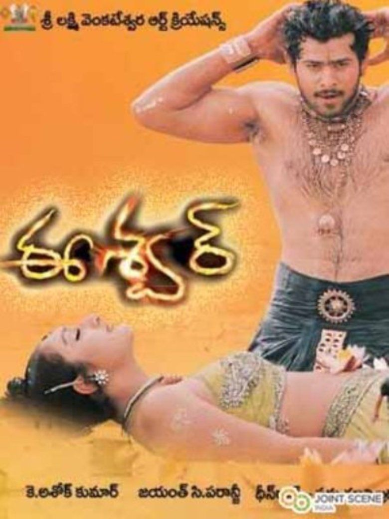Eeshwar (2002 film) movie poster