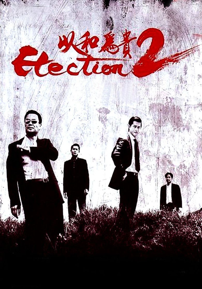Election 2 movie poster