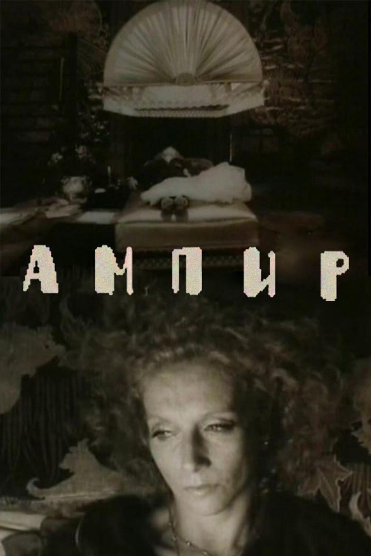 Empire (1986 film) movie poster