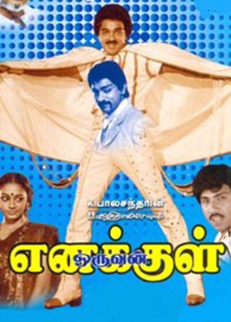 Enakkul Oruvan (1984 film) movie poster