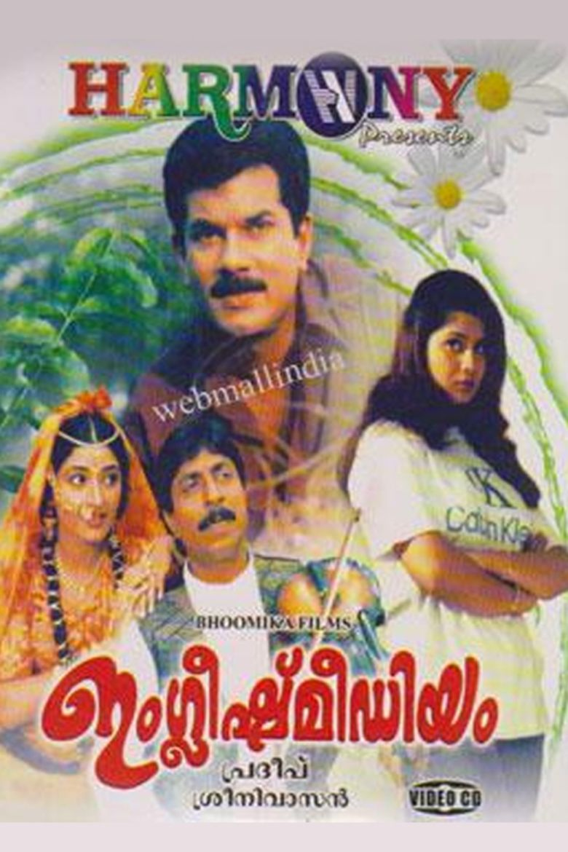 English Medium (film) movie poster