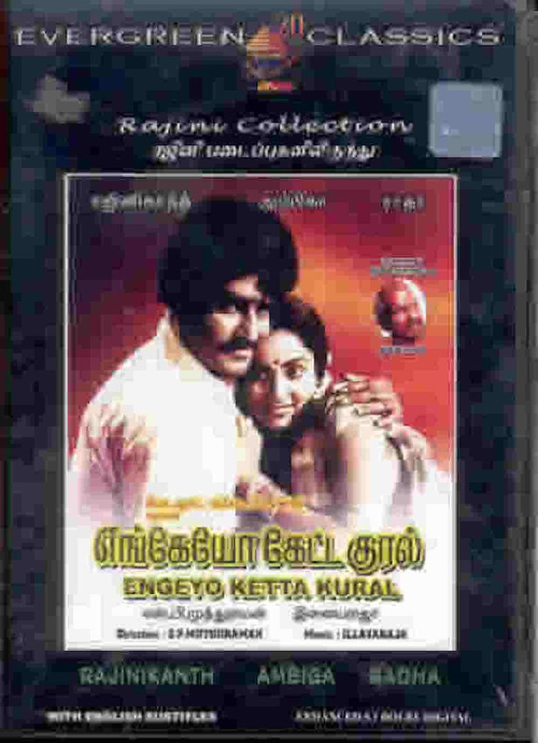 Enkeyo Ketta Kural movie poster