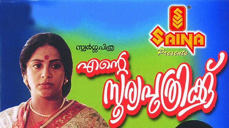 Ente Sooryaputhrikku movie scenes