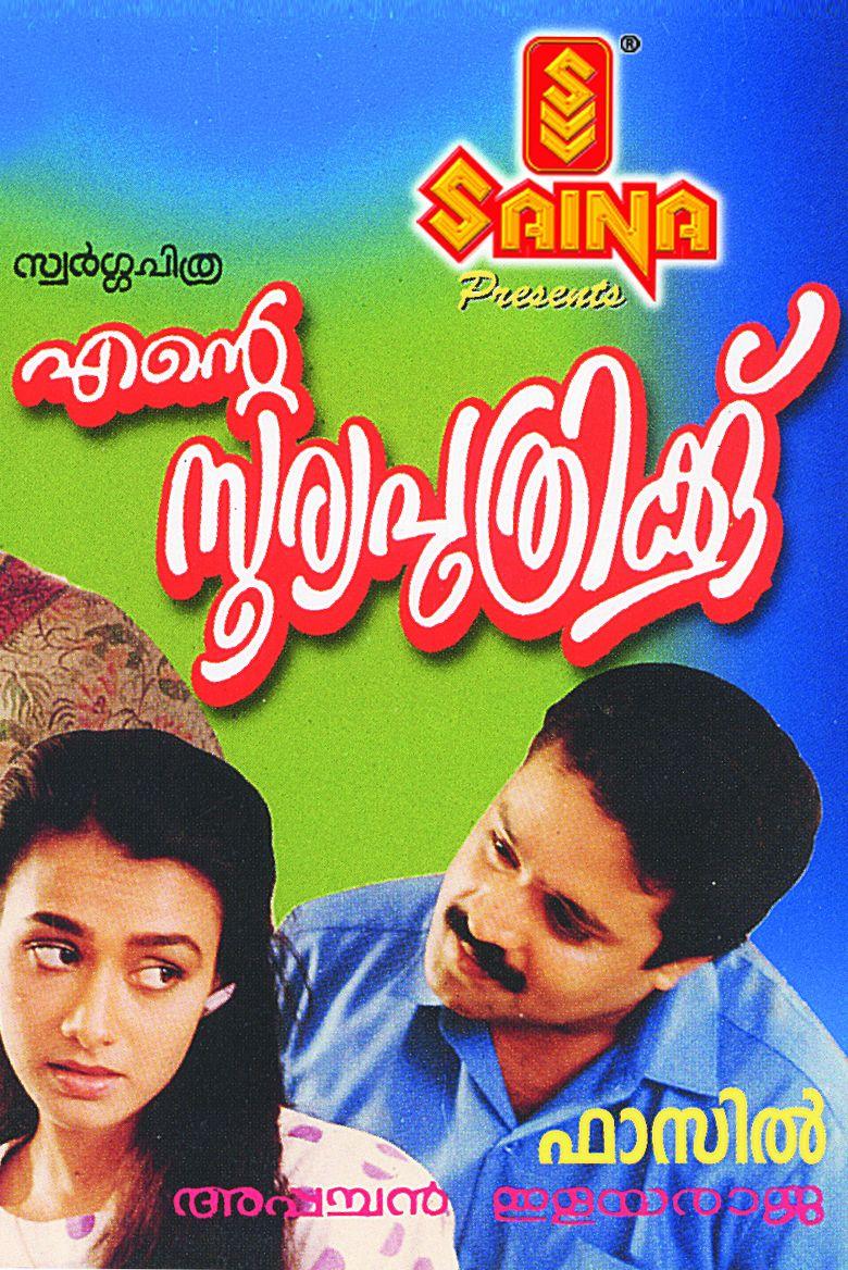 Ente Sooryaputhrikku movie poster
