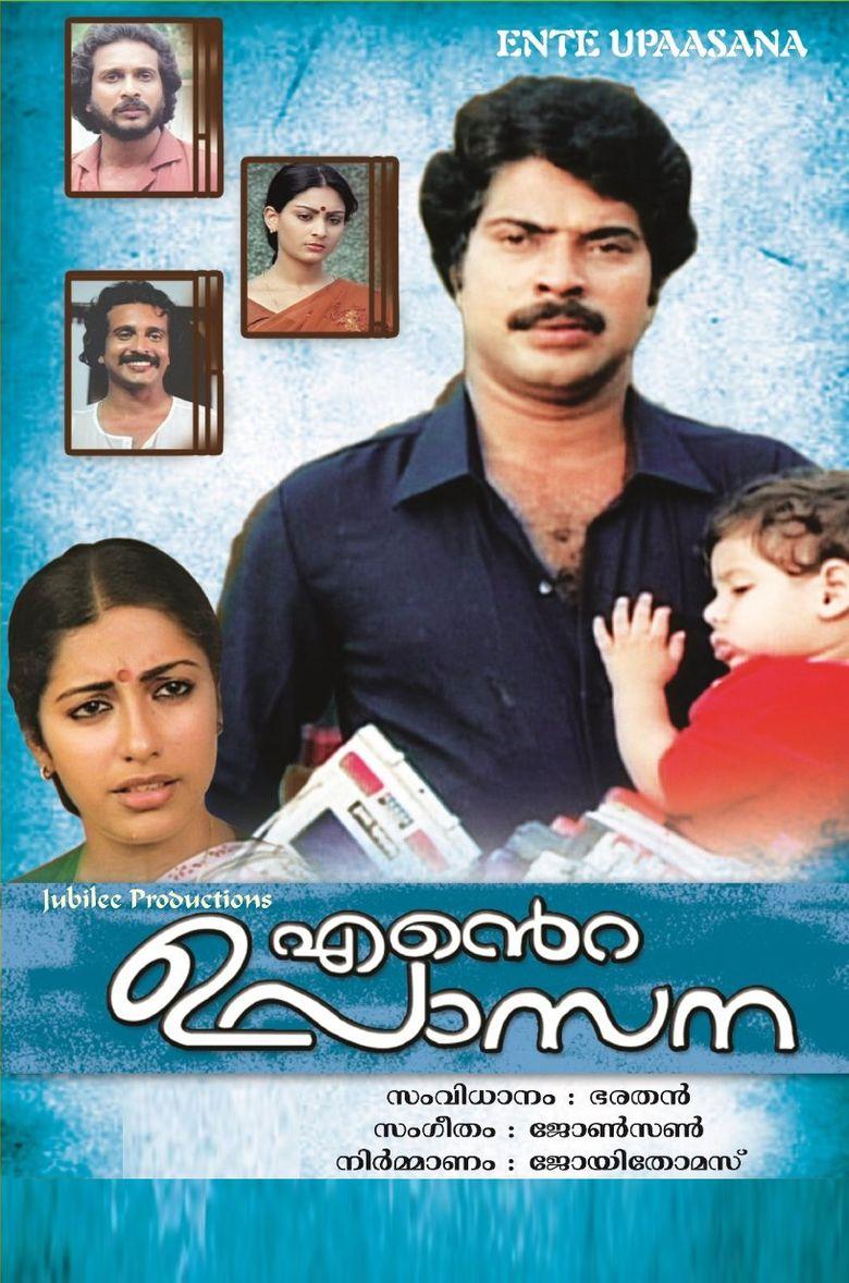 Ente Upasana movie poster